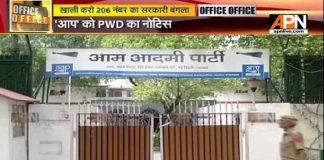 AAP gets PWD eviction notice
