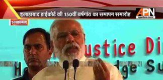 PM Modi's speech on 150th anniversary of Allahabad High Court