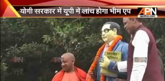 Adityanath to lauch BHIM in Uttar Pradesh