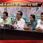 MCD Election: Congress released Manifesto