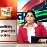Watch: APN Desh Ki Baat