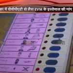 Supreme Court to hear EVM matter