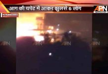 Fire at Muzaffarnagar chemicals factory, six workers hurt