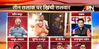 Watch: APN Debate Show 'Loktantra'