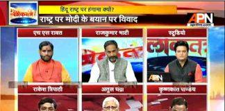 Watch:APN Debate Show 'Loktantra'