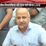 Manish Sisodia's reaction on AAP defeat in MCD election
