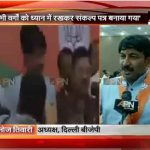 Manoj Tiwari explains BJP manifesto