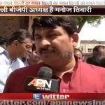 Watch: Manoj Tiwari speaks up with APN News ahead of MCD Election
