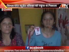 Schools send 11th standard girl home for non-payment of fees
