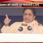 Mayawati addresses people on Ambedkar Jayanti
