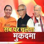 Watch: APN Debate on Babri Masjid case 'Sab Par Chalega Muqadama'