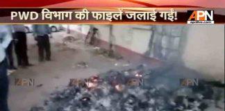 Government Files burnt in PWD Department Raebareli