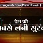 Modi inaugurates India's longest tunnel, from Chenani to Nashri in J&K