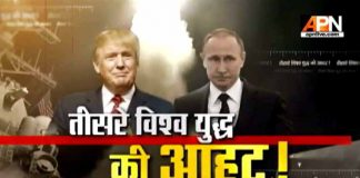 Watch:APN Special Report 'Teesre Vishav Yudh Ki Aahat'