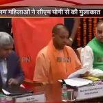 Yogi assures justice on triple talaq issue