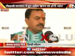 We will innate strict legal action against those indulge in illegal mining: Keshav Prasad Maurya