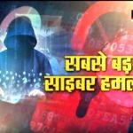 """Watch: APN Special Report """"Sabse Bada Cyber Hamla"""""""