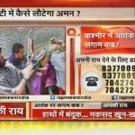 Callers outraged over gun salute for Kashmiri terrorist