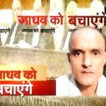 "Watch: APN Special Report ""Jadhav Ko Bachayenge"""