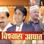 APN Special Report: Vishwas 'Aghaat'