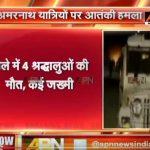 J&K:Terrorist Attack In Amarnath Yatra Pilgrims