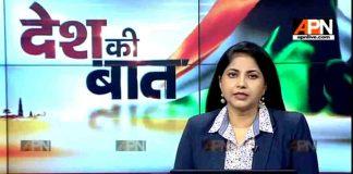 Watch: APN News Desh Ki Baat