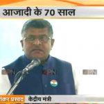 Union Minister Ravi Shankar Prasad addressing on Independence day