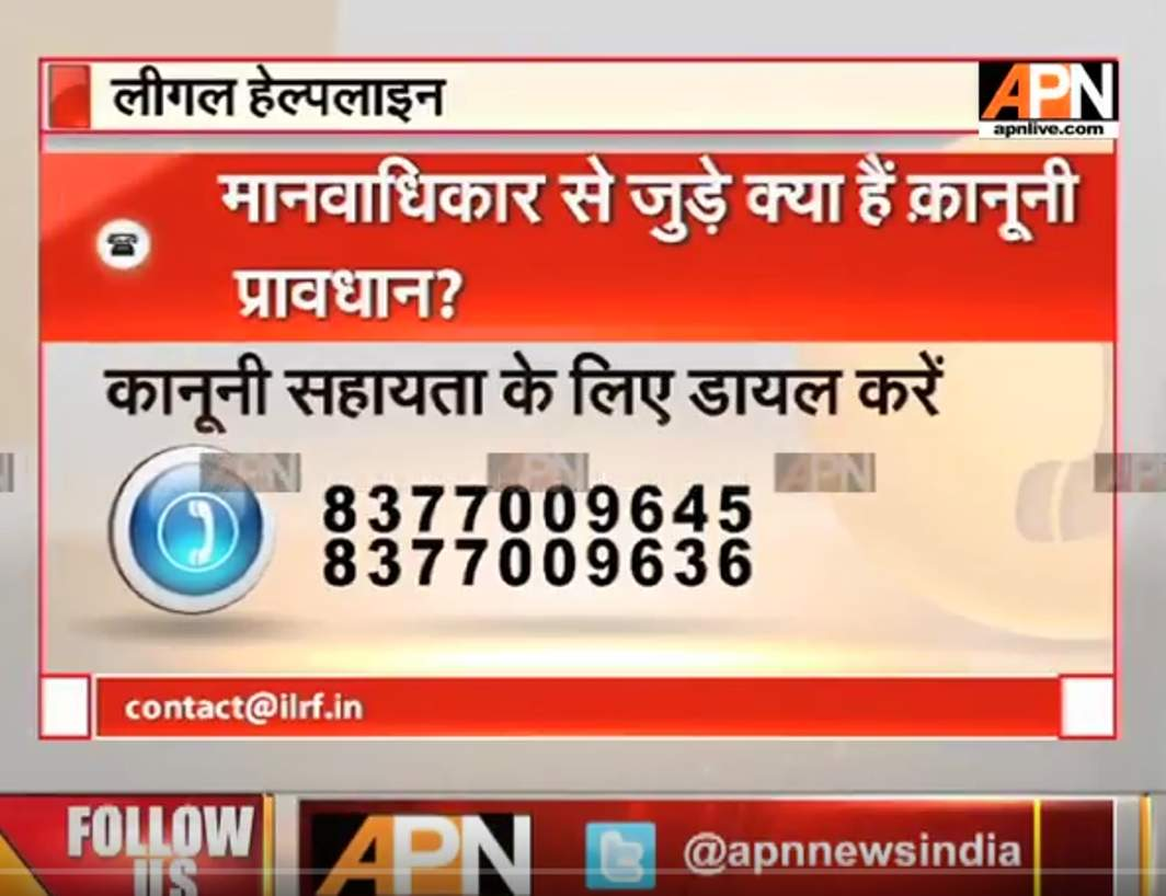 APN 'Legal Helpline': Laws related to Consumer Protection Act
