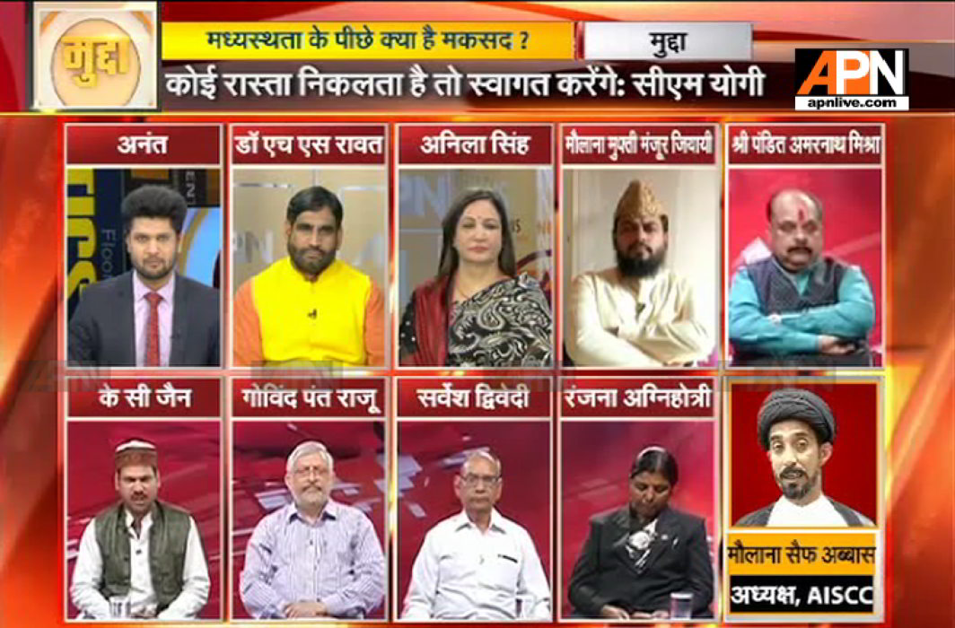 Ram Mandir will be built at Ayodhya: BJP
