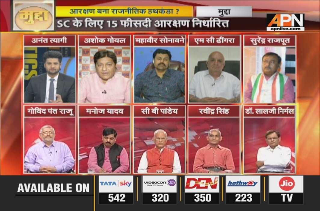 Quotas should stay: BJP; April 2, April 10 Bharat bandhs different: Congress