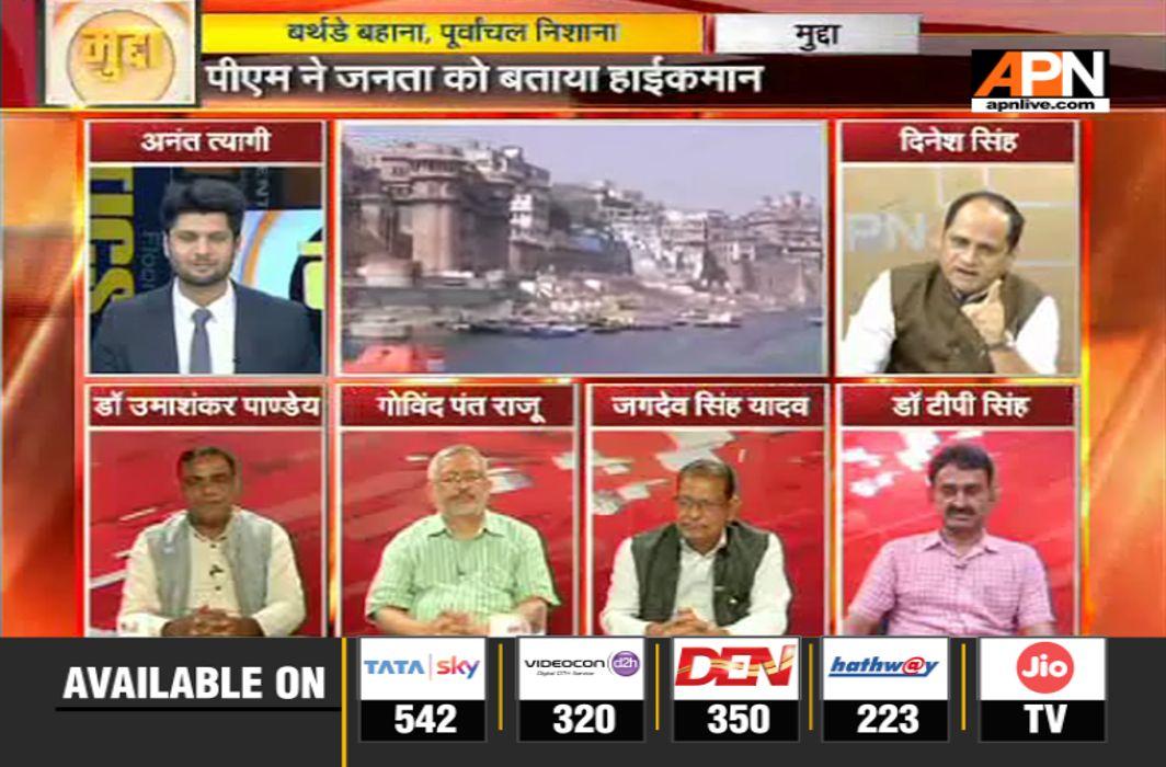 """""""Varanasi development has been slow"""""""