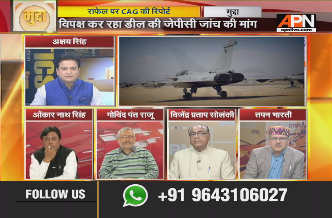 """""""Anti-BJP parties not satisfied by the CAG report on Rafale deal"""""""