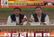 Akhilesh Yadav and Rahul Gandhi addressed joint press conference in Lucknow.