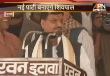 shivpal will form a new party after election