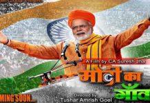 Modi Ka Gaon