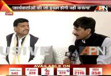 Exclusive Interview of Shivpal Yadav's to APN News Managing Editor Vinay Rai.
