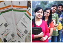 Aadhaar card will be mandatory for degrees, diplomas and certificates in colleges