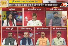 APN Mudda: Will exit poll work?