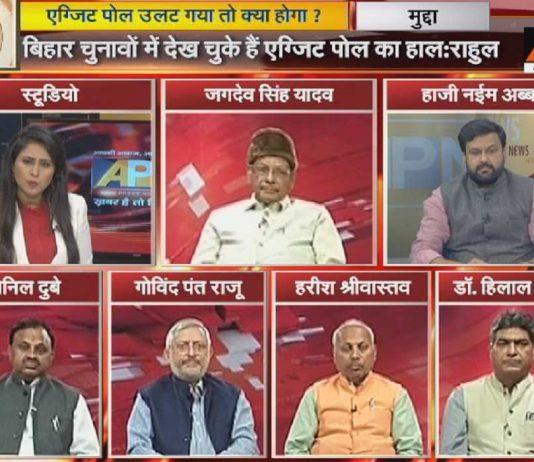 APN Mudda: Will exit poll work?