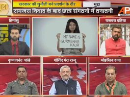 APN Mudda: Protest in capital is a challenge for government