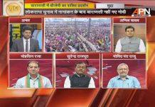 APN Mudda: BJP shows strength in Varanasi