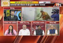 APN Mudda: Modi's Yogi is in full action