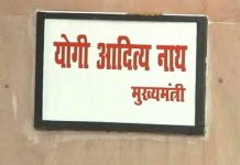what is mysmystery of replacing name of Yogi Adityanathtery of replacing name of Yogi Adityanath