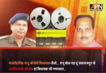 up bjp legislator manvendra singhs audio viral