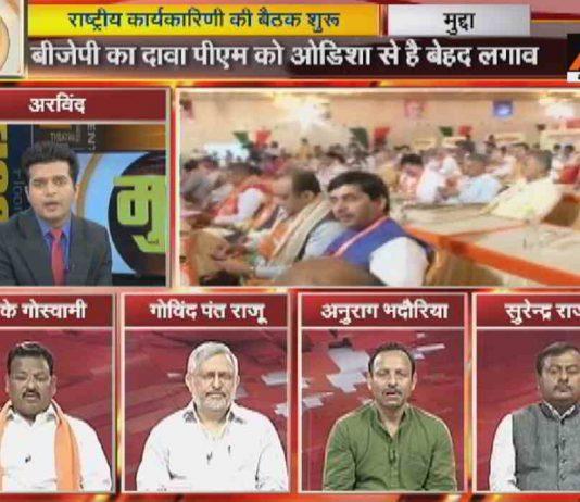 APN Mudda: How will fulfill PM's dream in 2019?