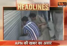 from news of APN had a big impact of illegal occupation in Lalkuan