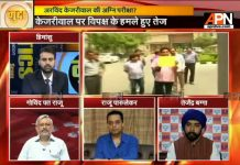 APN Mudda- Kejriwal surrounded by allegations of corruption
