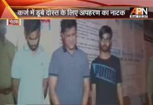 In Noida after kidnapping a student, demanded 10 lakh rupees, real truth surprised