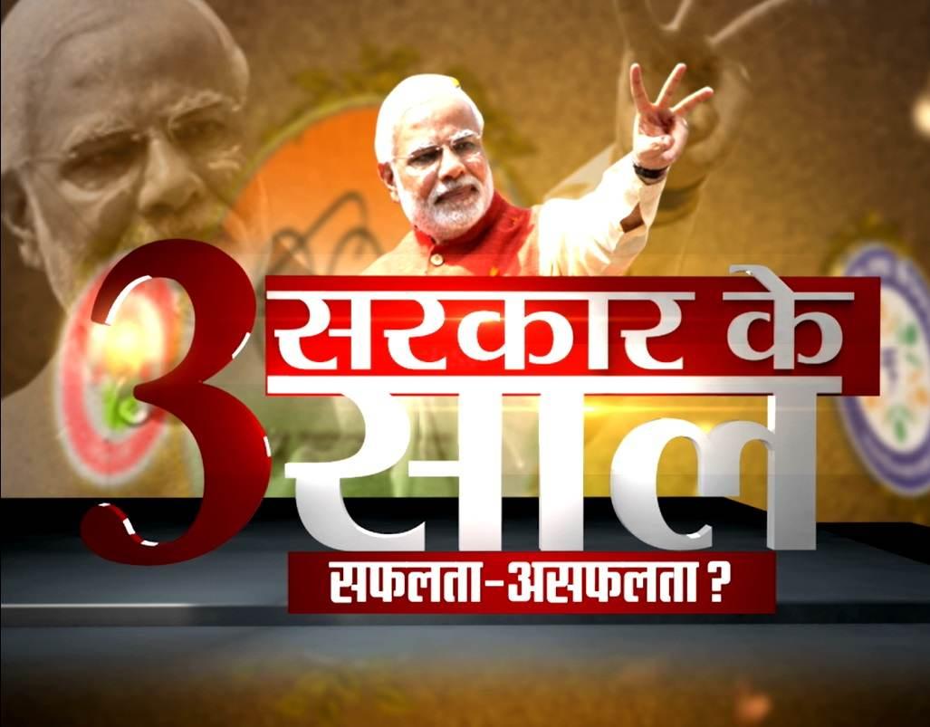 Three years of Modi government, goog or bad