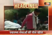 A pregnant woman lost her life due to negligence of government doctors in Kaushambi